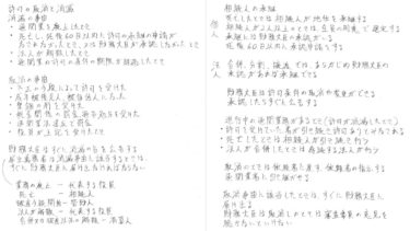 【通関業法】短期・独学・一発合格の通関士試験